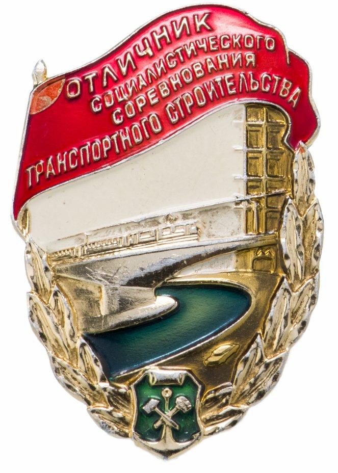 купить Знак Отличник Социалистического Соревнования Транспортного Строительства (ЛМД) Разновидность случайная
