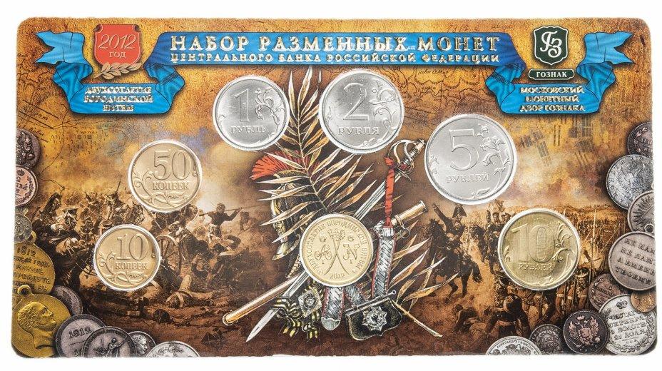 купить Набор разменных монет 2012 с жетоном «Двухсотлетие Бородинской битвы» в буклете