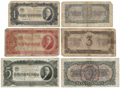 купить Набор банкнот 1937 года 1, 3 и 5 червонцев (3 боны)