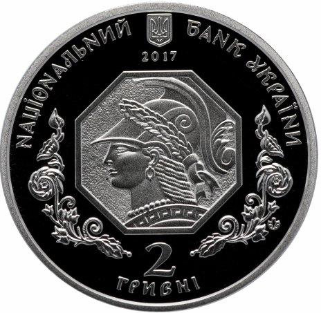 """купить Украина 2 гривны 2017 """"100 лет Национальной академии изобразительного искусства и архитектуры"""""""