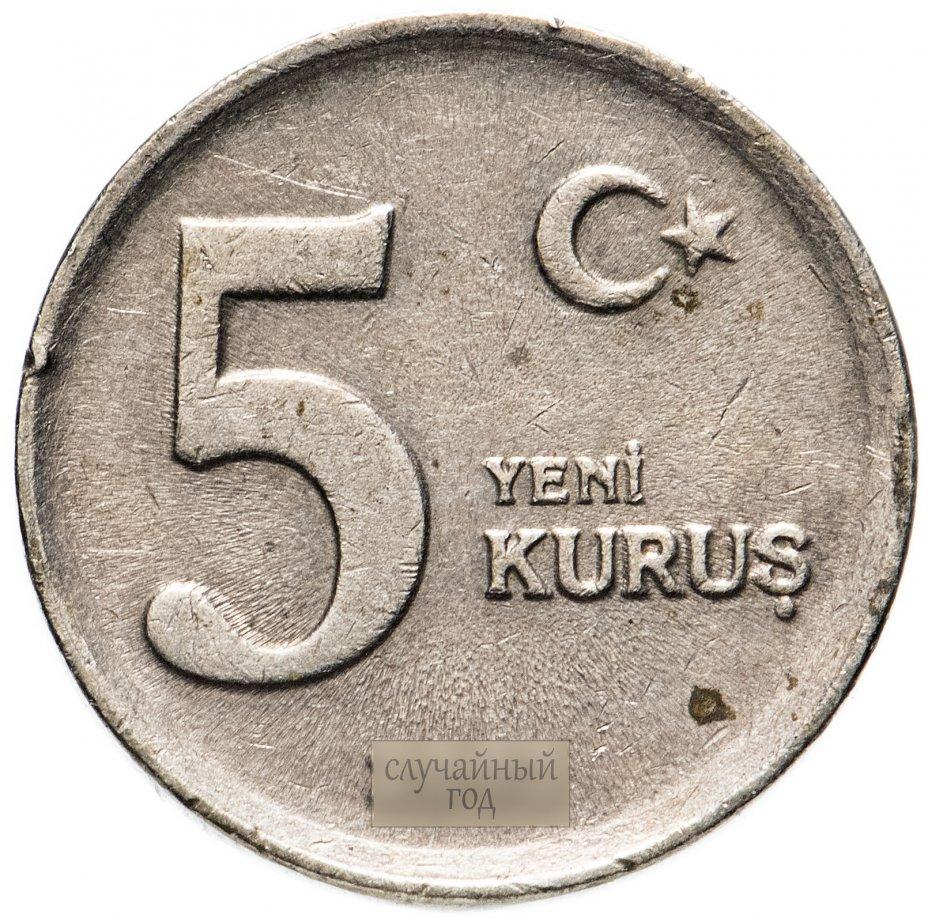 купить Турция 5 новых курушей (yeni kurus) 2005-2008, случайная дата