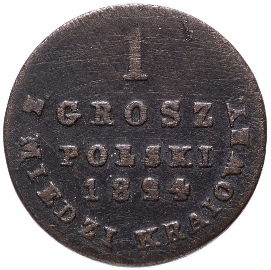 купить 1 грош (grosz) 1824 IB корона широкая, монета для Польши