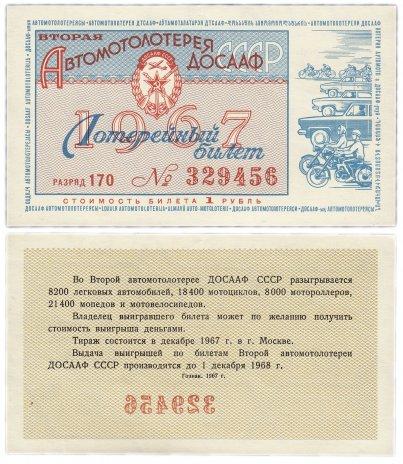 купить Лотерейный билет ДОСААФ 1 рубль 1967