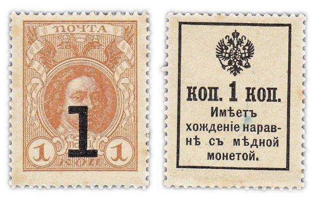 купить 1 копейка 1915 (1917)  Деньги-Марки, 3-й выпуск