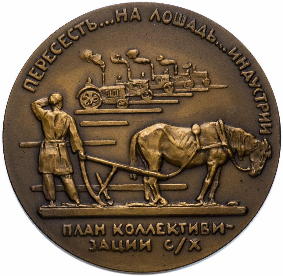 """купить Медаль """"Жизнь и деятельность В.И. Ленина. За ленинской правдой!"""""""