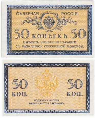 купить 50 копеек 1918 Северная Россия ПРЕСС