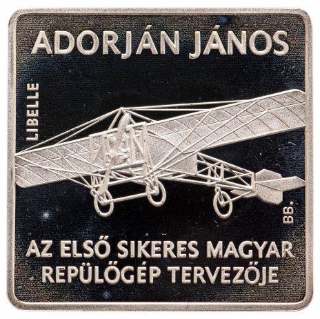купить Венгрия 1000 форинтов (forint) 2007 год Самолет (125 лет со дня рождения Инженера-механника Яноша Адорьяна)