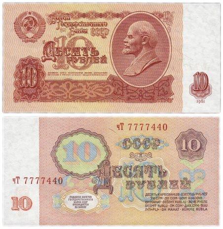 купить 10 рублей 1961 красивый номер 7777440