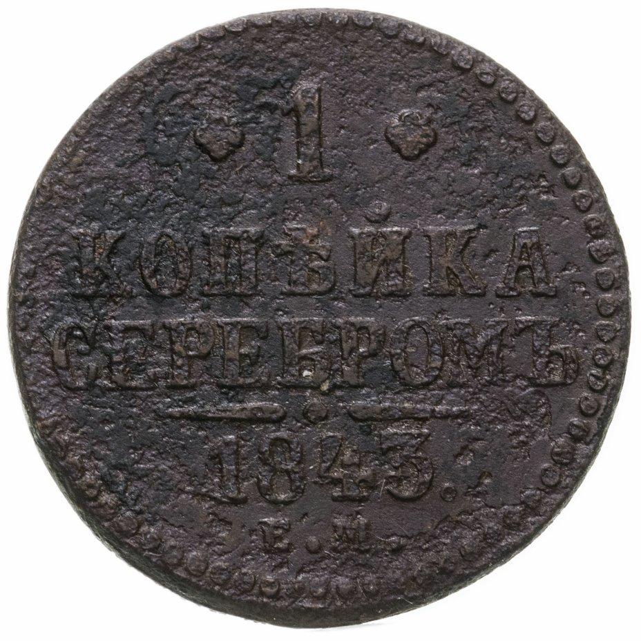 купить 1 копейка 1843 ЕМ