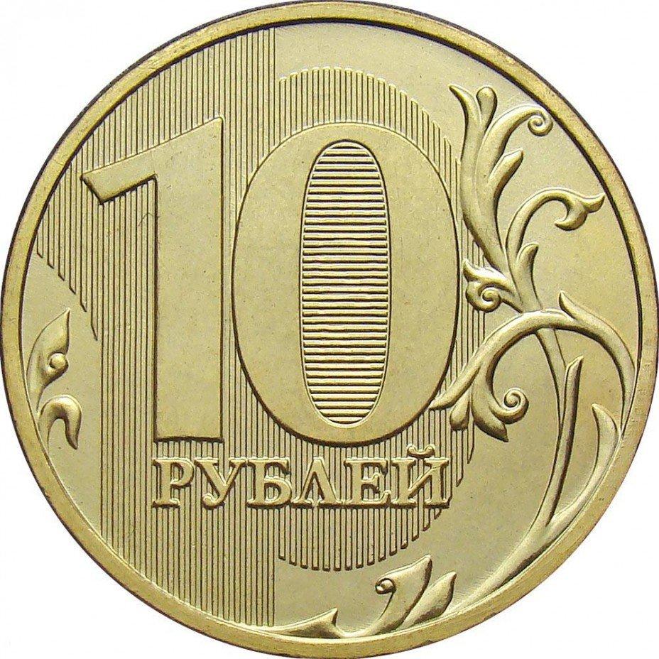 купить 10 рублей 2012 года ММД штемпель 1.2