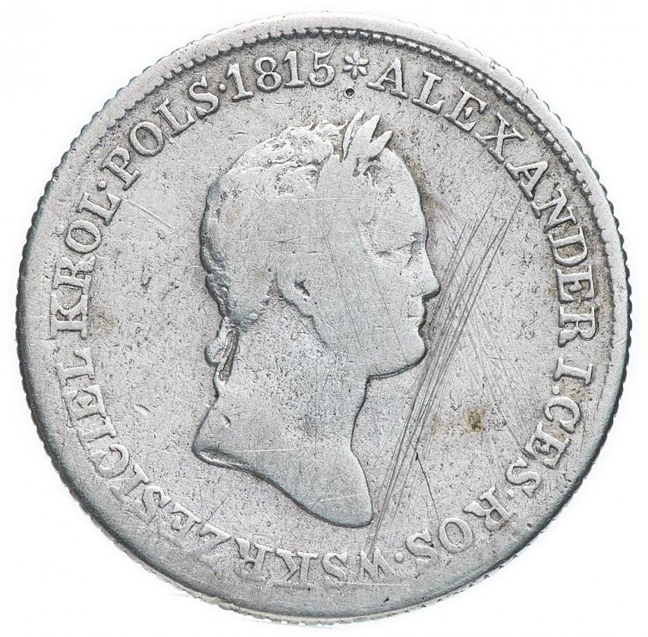 купить 1 злотый (zloty) 1830 FH