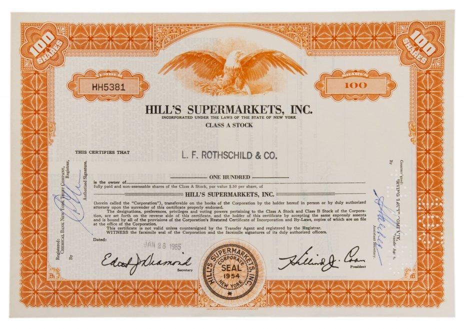 купить Акция США HILL'S  SUPERMARKETS, INC., 1965 гг.