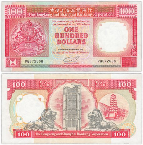 купить Гонконг 100 долларов 1992 (Pick 198d)