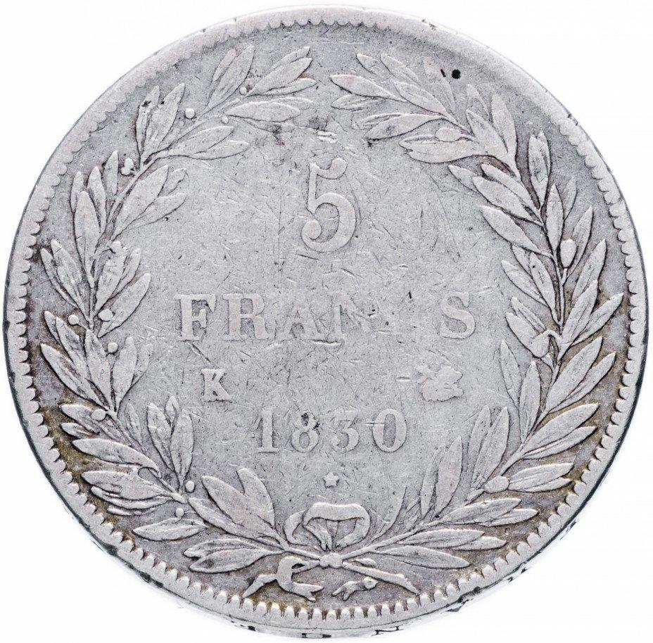 купить Франция 5 франков 1830 K