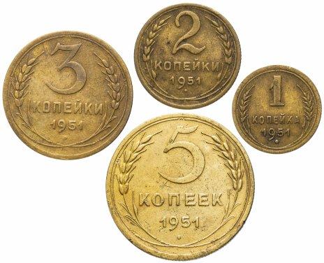купить Набор монет 1951 года 1, 2, 3  и 5 копеек (4 монеты)