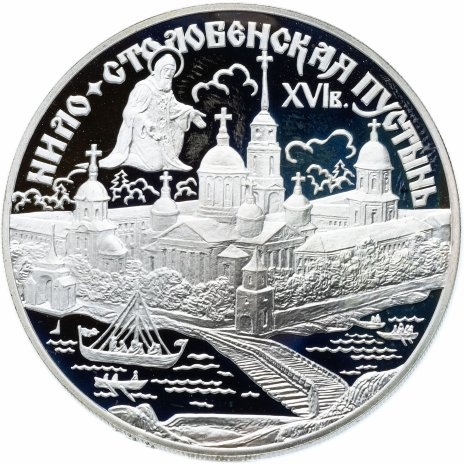 """купить 3 рубля 1998 СПМД """"Нило-Столобенская пустынь"""""""