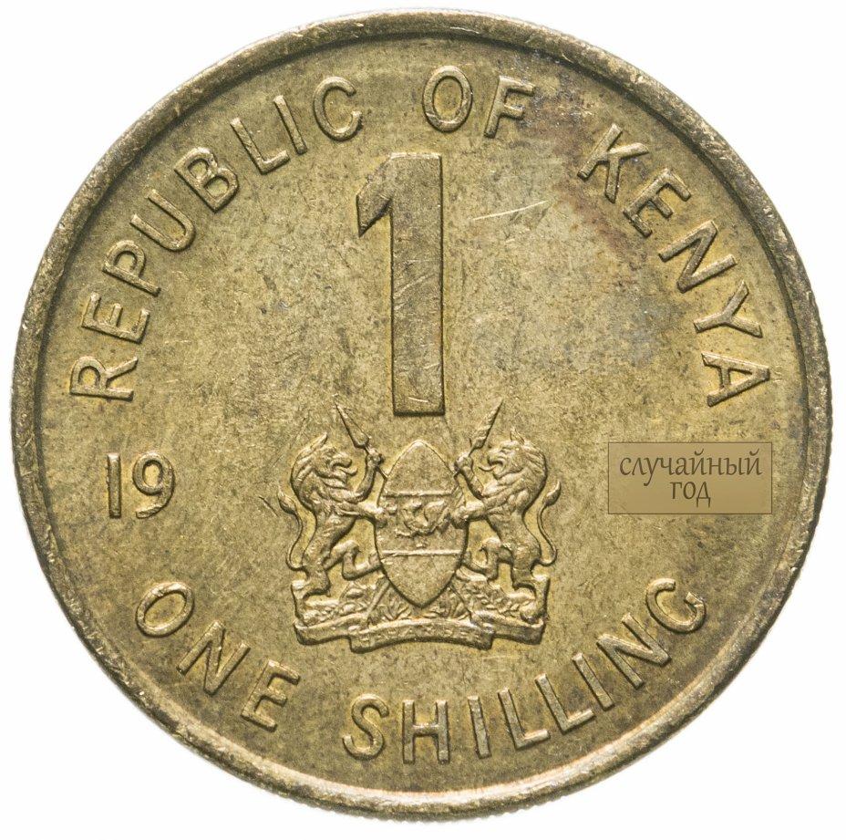купить Кения 1 шиллинг (shilling) 1995-1998, случайная дата