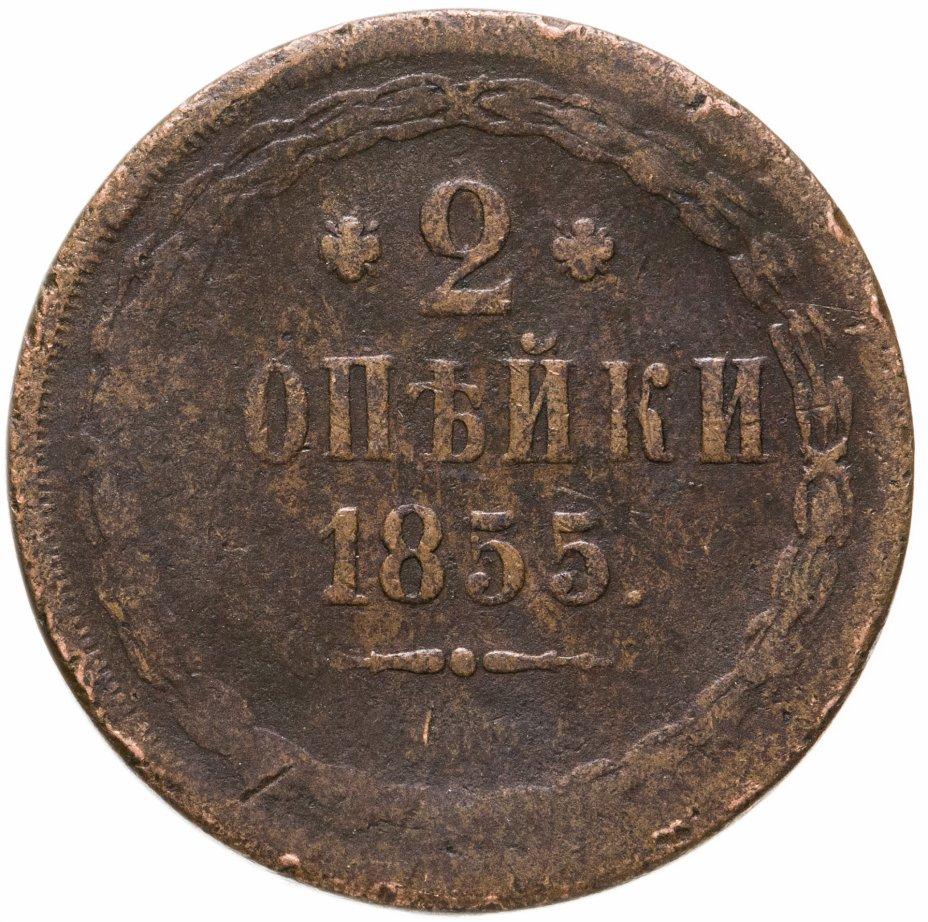 купить 2 копейки 1855 ЕМ  Николай I и Александр II