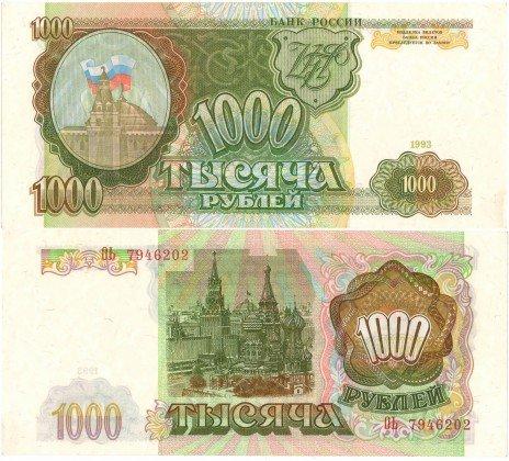 купить 1000 рублей 1993 (наклон звездных дорожек вправо)