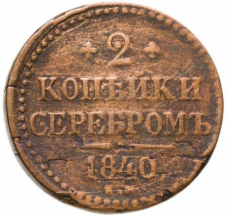 """купить 2 копейки 1840 ЕМ   вензель не украшен, буквы """"ЕМ"""" маленькие"""