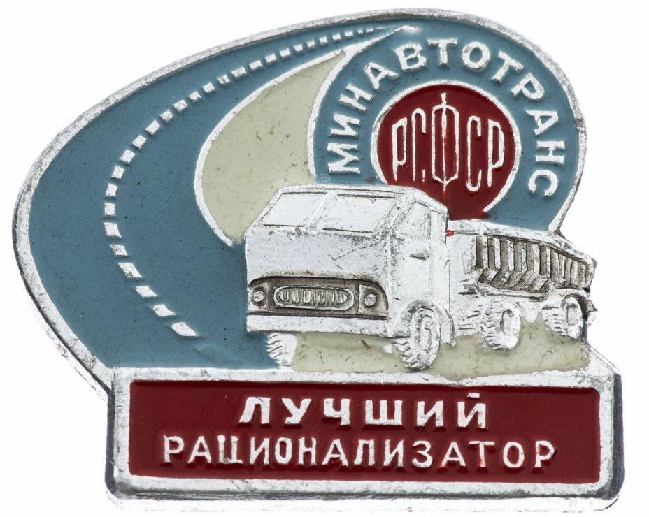 купить Знак Лучший Рационализатор МИНАВТОТРАНС  СССР  (Разновидность случайная )