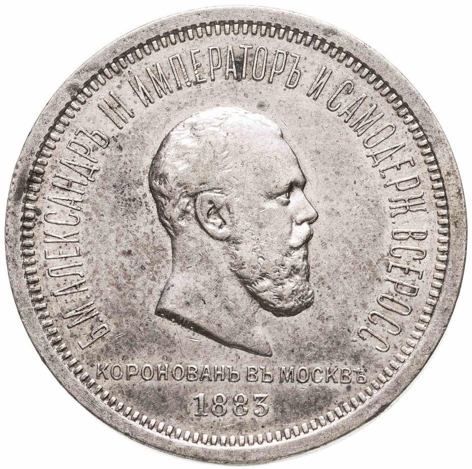 """купить 1 рубль 1883 ЛШ  """"В память коронации Императора Александра III"""""""