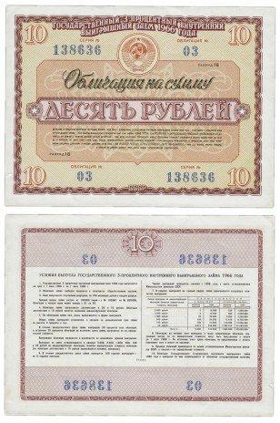 купить Облигация 10 рублей 1966 Государственный 3-процентный внутренний выигрышный заем