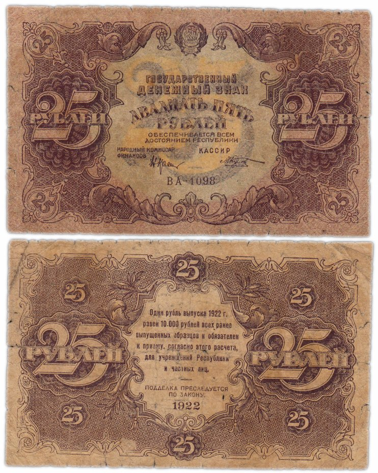 купить 25 рублей 1922 наркомфин Крестинский