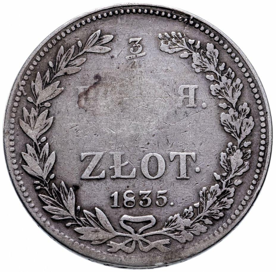 купить 3/4 рубля - 5 злотых 1835 года НГ 9 перьев