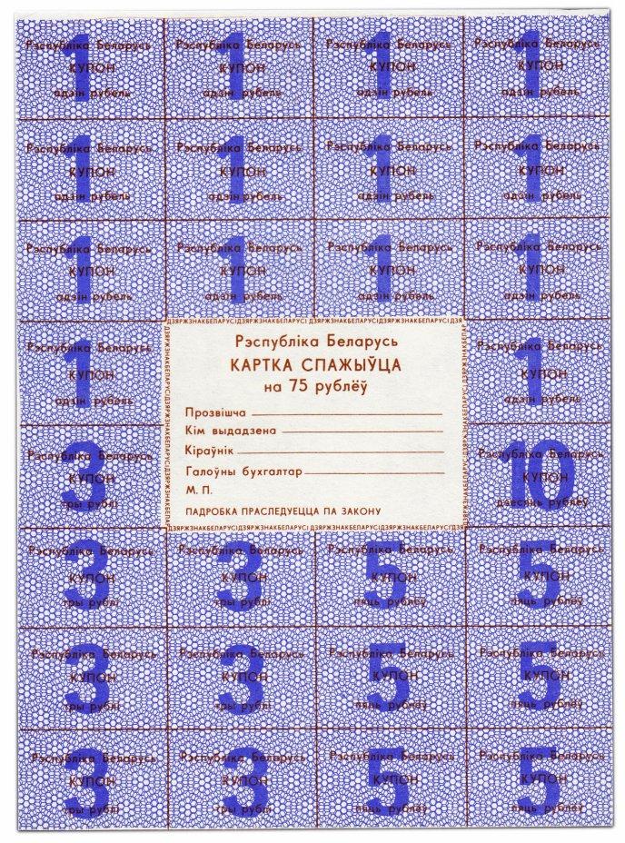 купить Беларусь карточка покупателя на 75 рублей 1991 год