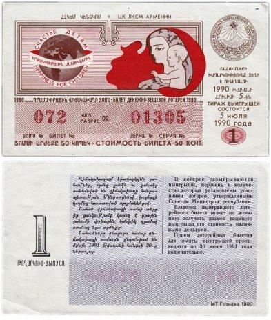 """купить Лотерейный билет Армения """"Счастье детям"""" 50 копеек 1990"""