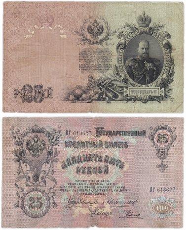 купить 25 рублей 1909 Коншин