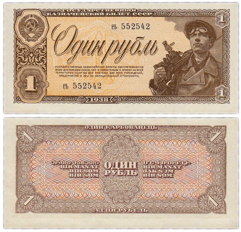 купить 1 рубль 1938 тип литер маленькая/маленькая