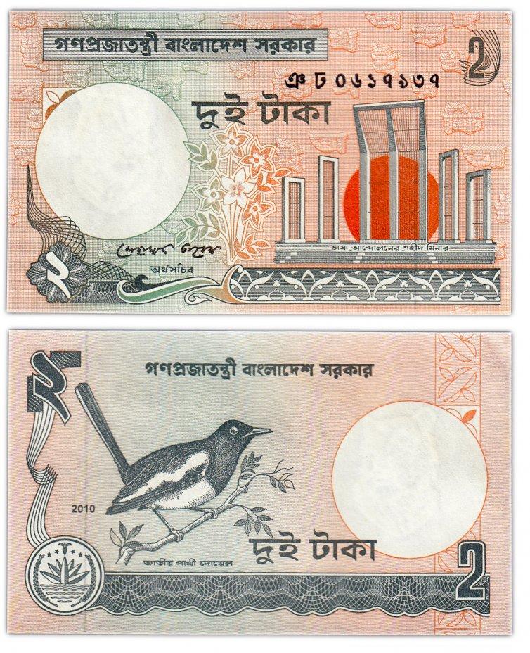 купить Бангладеш 2 така 2010 (Pick 6Cn)