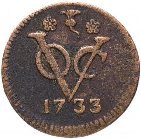 купить Голландская Ост-Индия  1 дуит 1733 Западная Фрисландия
