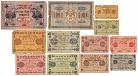 купить Полный набор банкнот 1918 года 1, 3, 5, 10, 25, 50, 100, 250, 500, 1000, 5000 и 10000 рублей (12 бон)