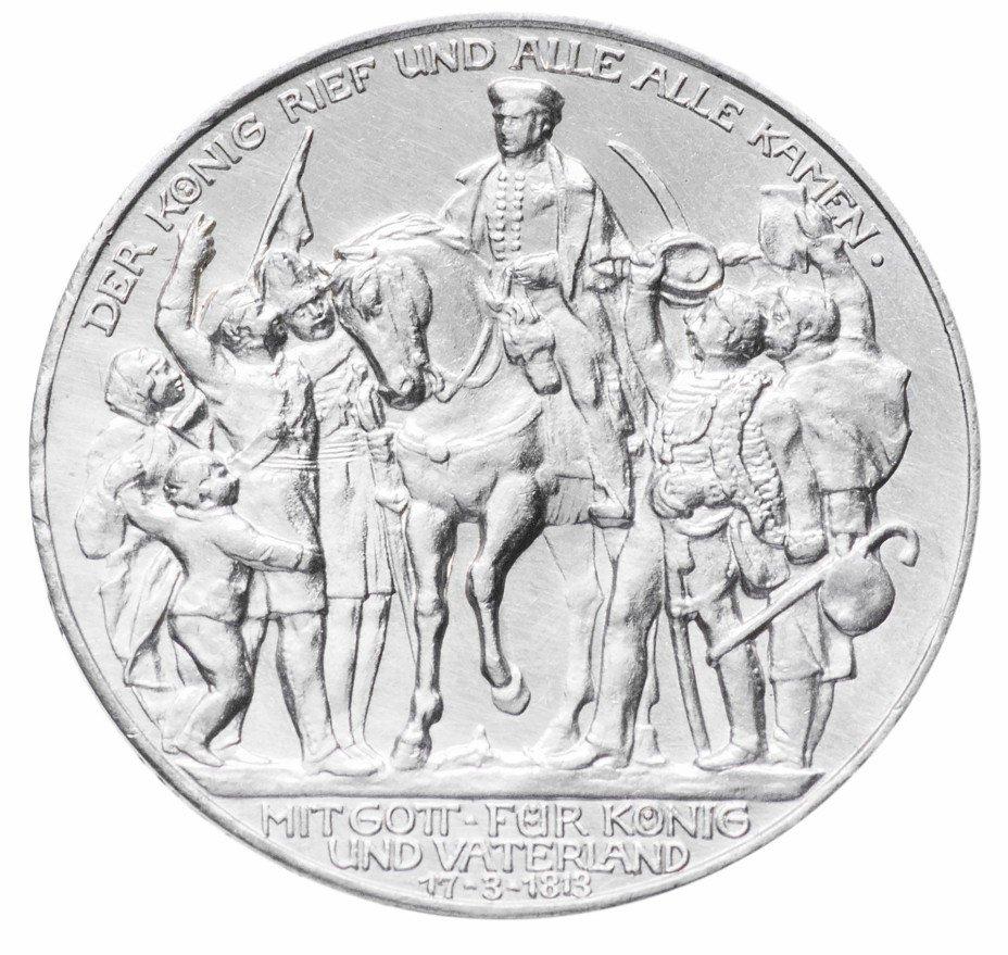 """купить Пруссия 3 марки 1913 """"100 лет Победы над Наполеоном"""""""
