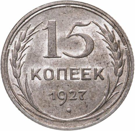 купить 15 копеек 1927
