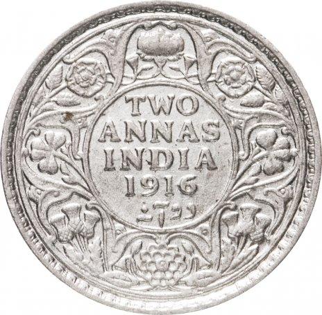 купить Британская Индия 2 анны 1916