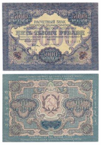 """купить 5000 рублей 1919 кассир Бубякин, водяной знак """"Широкие волны"""""""