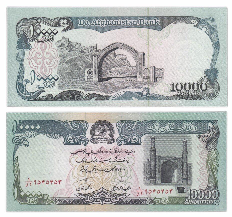 купить Афганистан 10000 афгани 1993 (Pick 63b)