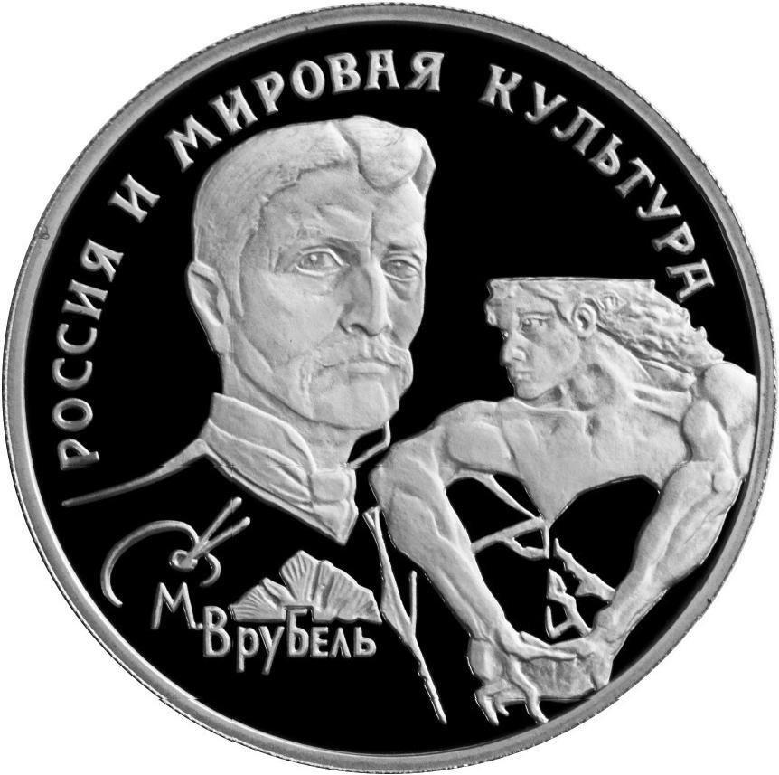 купить 150 рублей 1994 года ЛМД Врубель Proof