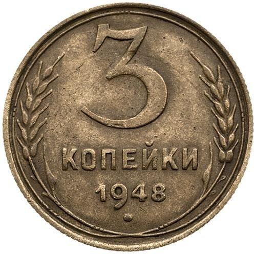 купить 3 копейки 1948 года штемпель 1.12Б