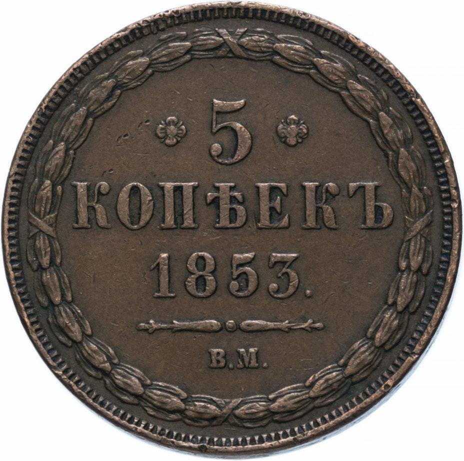 купить 5 копеек 1853 ВМ