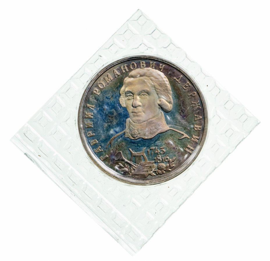купить 1 рубль 1993 ЛМД Proof 250-летие со дня рождения Г.Р.Державина в запайке