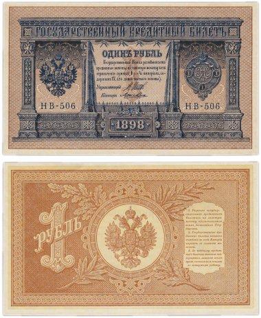 купить 1 рубль 1898 управляющий Шипов, кассир Лошкин