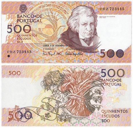 купить Португалия 500 эскудо 1993 (Pick 180f) (04.11.1993)