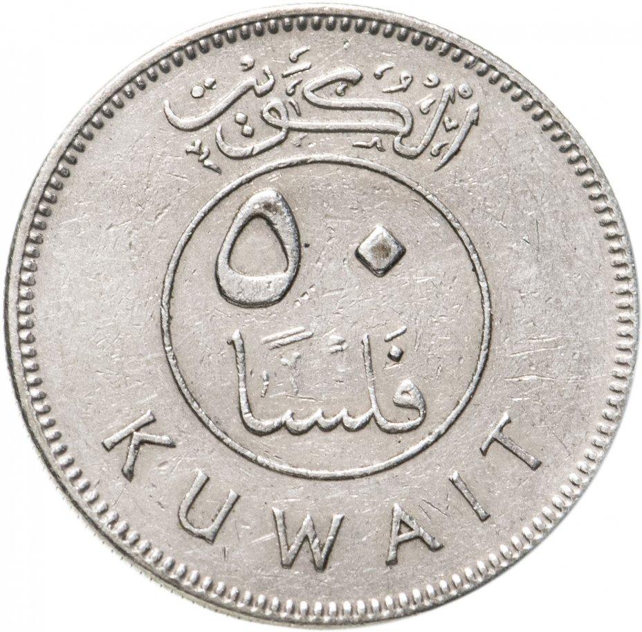 купить Кувейт 50 филсов (fils) 1962-2011 не магнетик, случайная дата