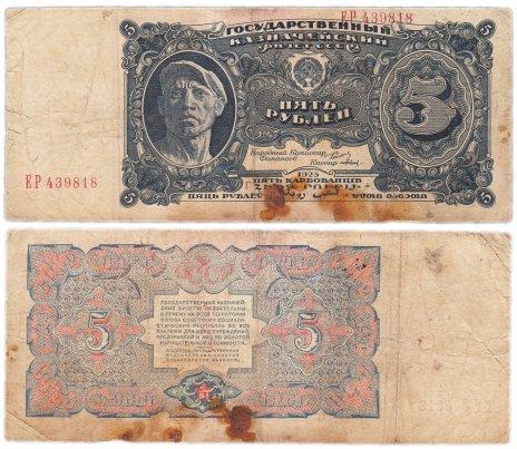 купить 5 рублей 1925 кассир Павлов