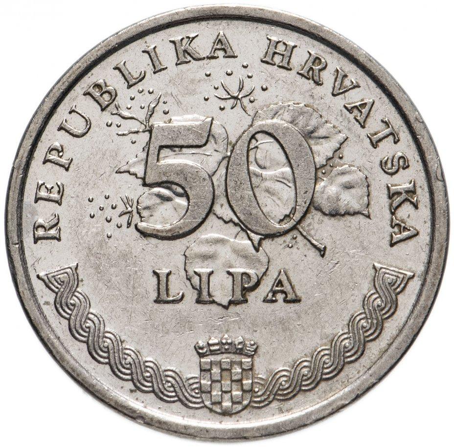 купить Хорватия 50 лип (lipa) 1994-2018 надпись на латинском, случайная дата